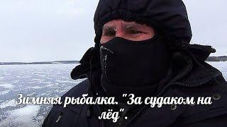 """Зимняя рыбалка. """"За судаком на лёд"""".."""