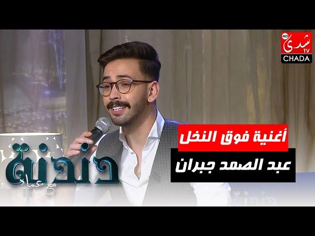 أغنية فوق النخل بصوت الفنان عبد الصمد جبران في برنامج دندنة مع عماد