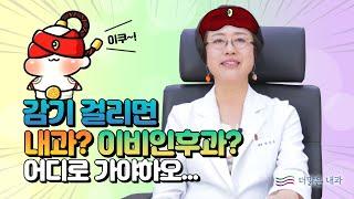 감기에 걸리면 어떤 병원에 가야할까요?