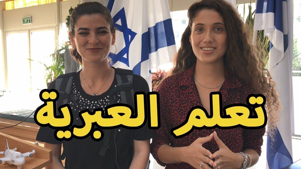 تعرف الى اسرائيل – تعلم اللغة العبرية – محادثة قصيرة في المطار
