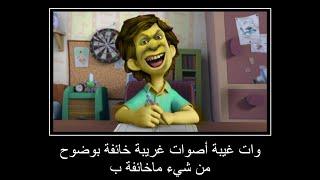 Фиксики на арабском