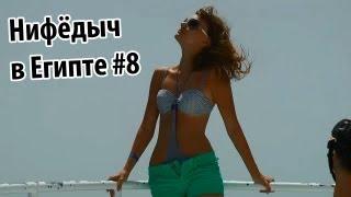 Море, яхта, девушки и РЫБА!!! (Нифедыч в Египте #8)(Финальная серия =), 2013-06-05T00:59:05.000Z)