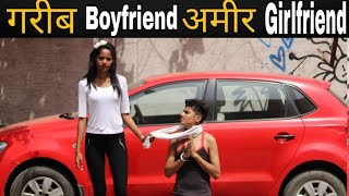 गरीब Boyfriend अमीर Girlfriend    Waqt Sabka Badlta Hai    THUKRA KE MERA PYAR    THE ASK VINERS