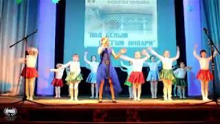 """Концерт вокального коллектива """"Эдельвейс"""" -  28 01 2018"""