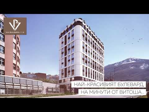 Via Bulgaria — Apartments & offices in a premium class building in Sofia