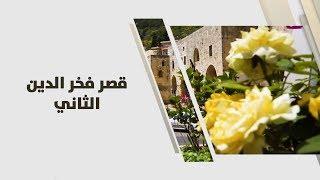 قصر فخر الدين الثاني