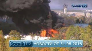 НОВОСТИ. ИНФОРМАЦИОННЫЙ ВЫПУСК 31.08.2018