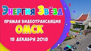 Энергия Звёзд в Омске 15 декабря 2018 года