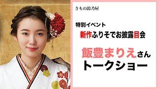本日30日17:00、きもの鈴乃屋『新作ふりそでお披露目会』が行われます。...