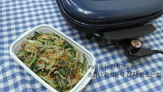[PN풍년] 추석 명절 잔치 음식! 초간단 잡채 만드는…