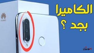 Huawei P30 Lite Review | لا يستاهل كل هذه الضجة !