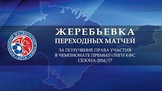 Жеребьевка стыковых матчей за получение права участия в чемпионате ПЛ КФС сезона-2016/17