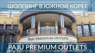 Paju Premium Outlets