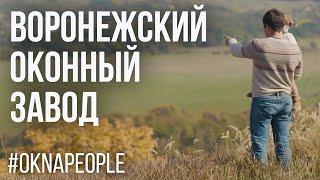 Воронежский оконный завод(, 2014-12-23T20:22:14.000Z)