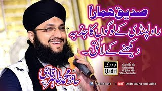 Salar e Sahaba Wo pehla khalifa || Hafiz Tahir Qadri ||