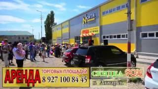 Открытие торгового центра Н СИТИ г. Аткарск Саратовская область