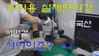 수리용 실체현미경 리뷰 #어짜피다중국산 #amscope…