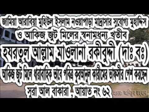 Allama Rakibuddin Sura Bakara Ayat62 Akij Jute Mills আল্লামা রকিব উদ্দীন  সুরাঃ বাকারা,আয়াতঃ 62