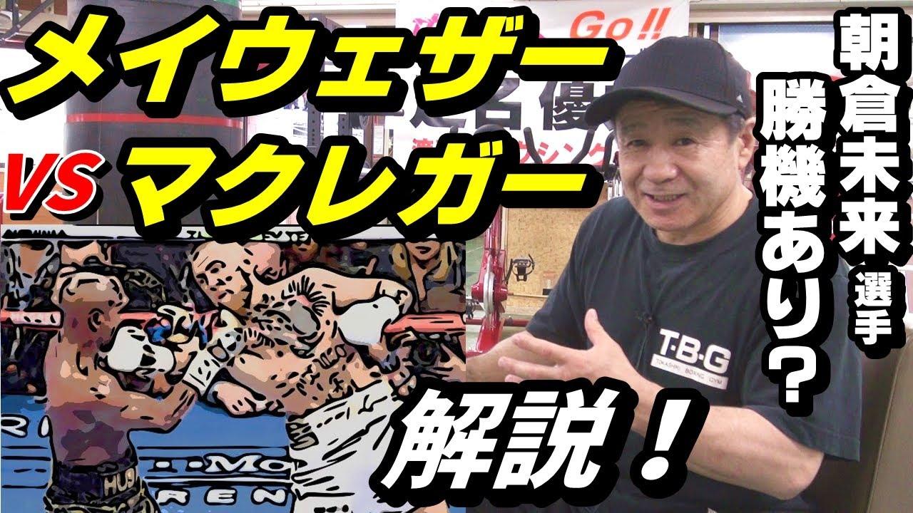 【メイウェザー vs.マクレガー! 】元ボクシング世界王者が解説!【朝倉未来選手、勝機あり!?】