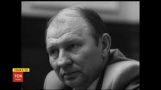 Історії ТСН. Дорога на Банкову: хто привів Кучму у велику політику і хто стояв цьому на заваді