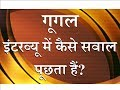 What Kind of Questions do You Ask in Google Interview? – [Hindi] – Quick Support