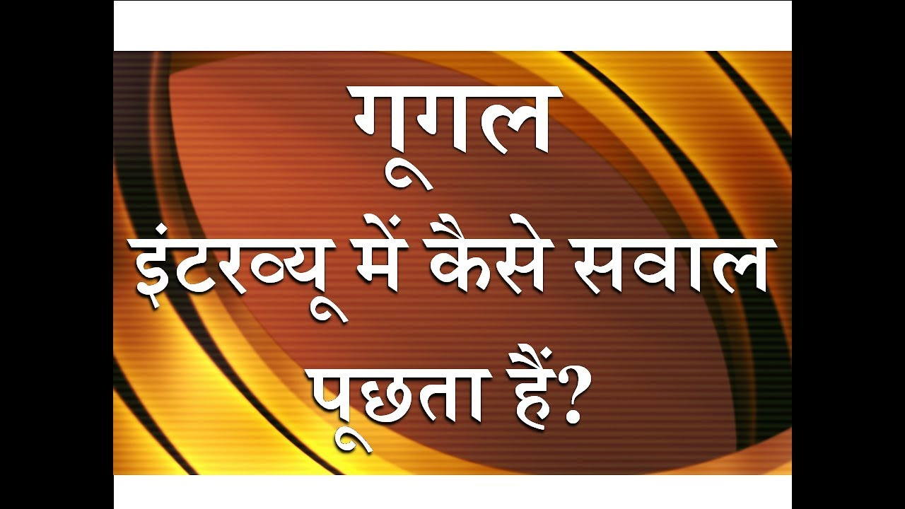Download What Kind of Questions do You Ask in Google Interview? – [Hindi] – Quick Support