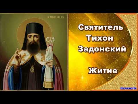 Святитель Тихон Задонский - Житие