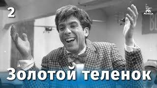 Золотий теля 2 серія (комедія, реж. Михайло Швейцер, 1968 р.)