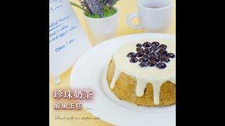 閨蜜下午茶必吃????珍珠伯爵奶茶戚風蛋糕????