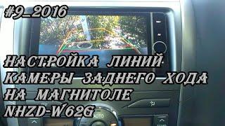 #9_2016 Настройка ліній камери заднього ходу NHZD-W62G