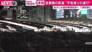 首都圏の鉄道各社 「緊急事態宣言」でも通常運行(20/04/06)