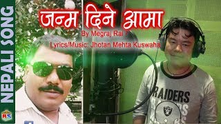 Janma Dine Aama by Megraj Rai | New Song | Lyrics/Music Jhotan Mehta Kuswaha