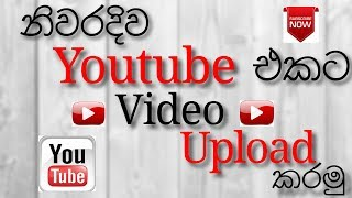 How To upload videos on Youtube..... 2019 (sinhala) Madushan Vlogs