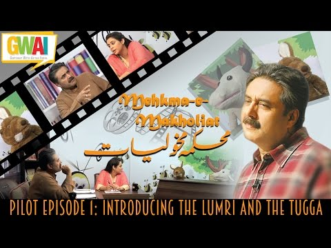 Mehkma-e-Makholiat Pilot: (Episode 1: Introducing the Lumri and the Tugga): GupShup with Aftab Iqbal