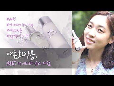 여름화장품, AHC 유스세럼 스페셜 세트 리뷰 (토너, 세럼, 에멀전) 피부좋아지는법