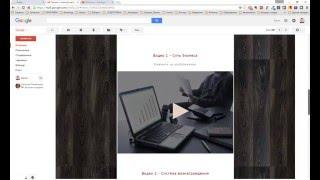 Как отправлять HTML письмо