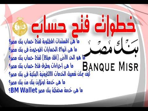 طريقة فتح حساب فى بنك مصر والفرق بين الحساب الجارى والتوفير وطريقة الاشتراك فى الخدمات البنكية Youtube