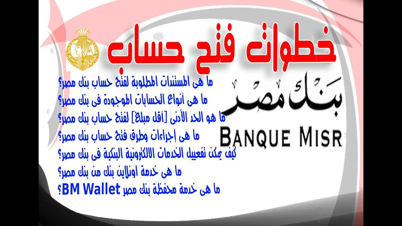 طريقة فتح حساب فى بنك مصر والفرق بين الحساب الجارى والتوفير وطريقة الاشتراك فى الخدمات البنكية