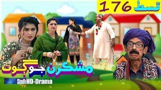 Mashkiran Jo Goth EP 176 | Sindh TV Soap Serial | HD 1080p | SindhTVHD Drama