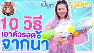 10 วิธีเอาตัวรอดไม่ให้เปียกน้ำในวันสงกรานต์ | Pony Kids