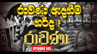 RAVANA | Episode 145 | 22 – 04 – 2021 | SIYATHA TV Thumbnail