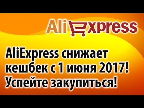 Aliexpress снижает Кешбек с 1 июня 2017! Успейте закупиться!