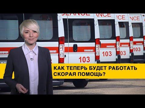 Как переделают систему скорой помощи в Украине?
