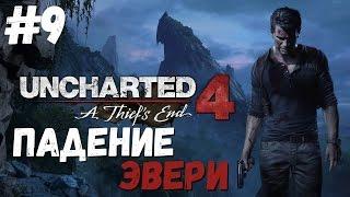 Падение Эвери ● Uncharted 4: A Thief's End #9