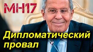 Российский цугцванг в деле МН17 - дальше будет только хуже