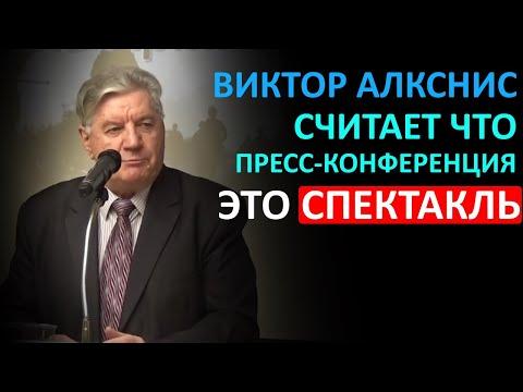 Виктор Алкснис прокомментировал встречу Медведева с журналистами!