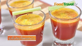 Gazpacho of Purple Carrot