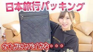 【旅行】速攻でパッキングします。日本のどこに行くでしょう?~旅行のバッグの中身~