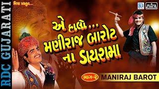 એ હાલો મણિરાજ બારોટ ના ડાયરા માં Maniraj Barot | Full Audio | Nonstop | Gujarati Lok Dayro 2017