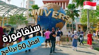 سنغافورة افضل ٥٠ برنامج سياحي و معلومات مهمة